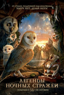 Legend-of-the-guardians-the-owls-of-gahoole-movie-poster.jpg