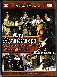 три мушкетёра википедия фильм