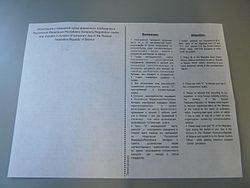 бланк согласия на регистрацию иностранца