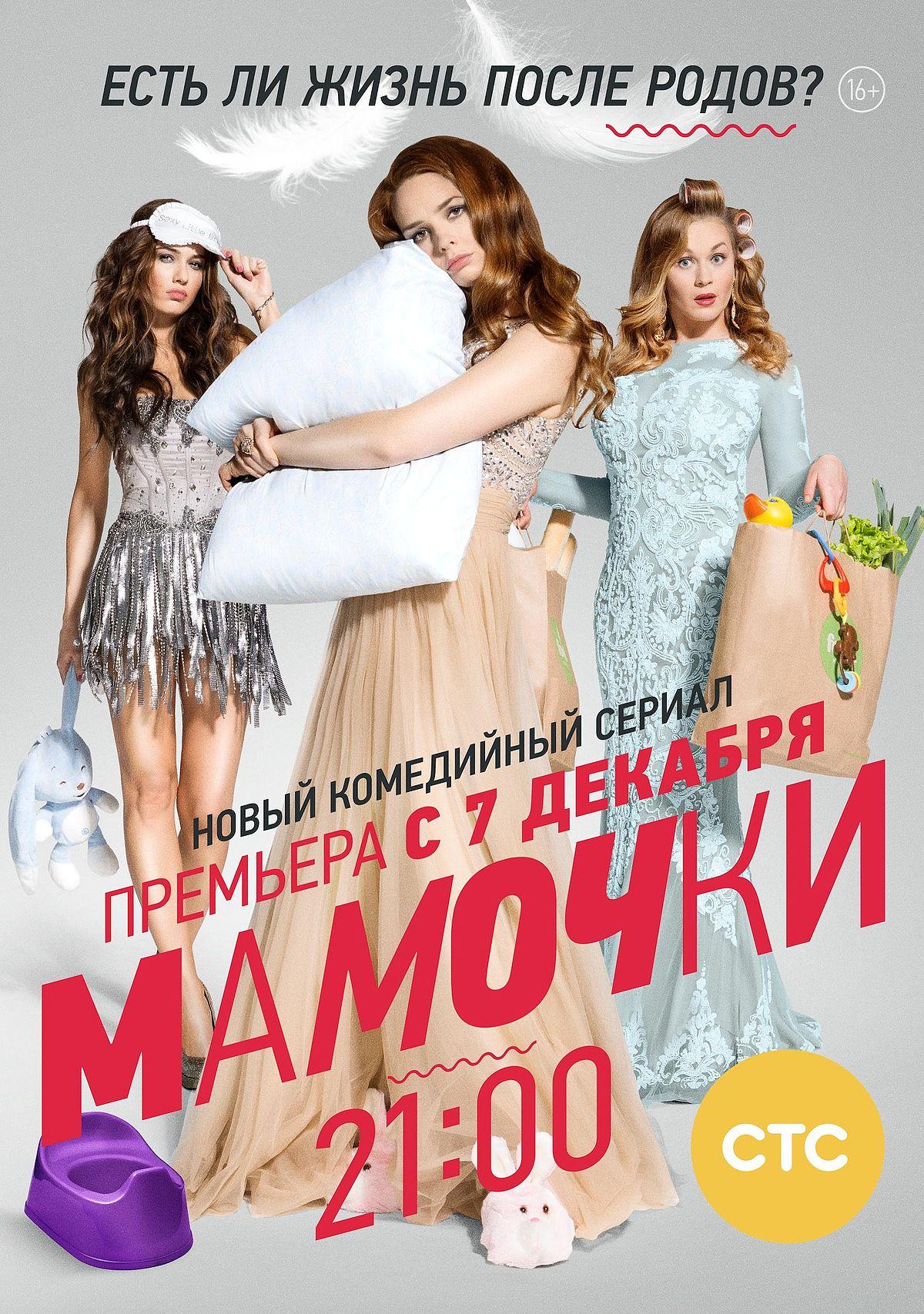Песни из сериала мамочки скачать 2 сезон.