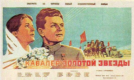 Фильм кавалер золотой звезды 1950