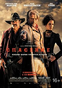 The Salvation poster.jpg
