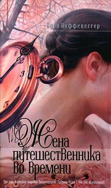 The Time Travellers Wife (bookcover).jpg