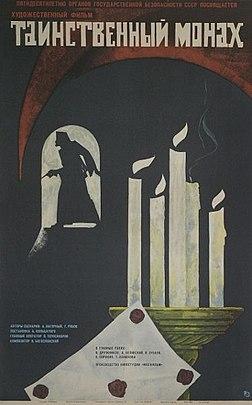 Постер фильма «Таинственный монах» (СССР, 1967).jpg
