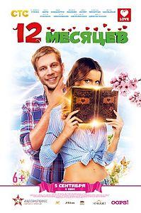 «Двенадцать Месяцев Сказка Фильм» — 2005