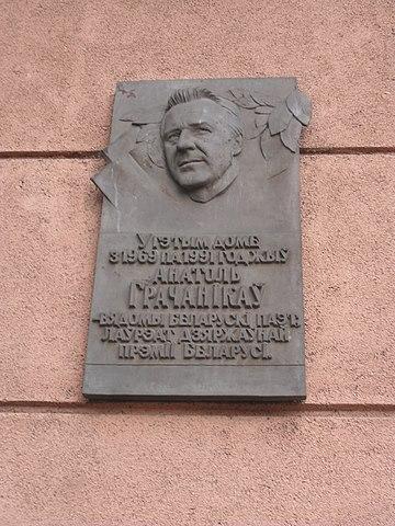 Мемориальная доска Гречаникову в Минске.