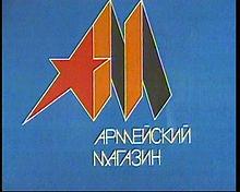 1-й канал орт останкино программа передач: