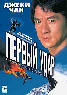Джеки чан 1996 фильмы сильвестр сталлоне в фильме где его заморозили