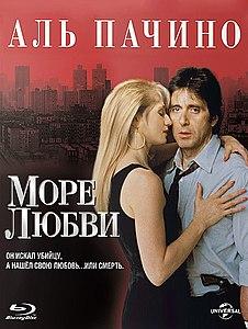 Кино: американское и не только - Страница 24 226px-Sea_Of_Love