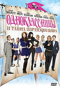 St. Trinian's 2 The Legend of Fritton's Gold.jpg