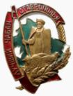 Лучший чабан Ставрополья.png