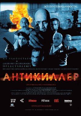 Антикиллер 2002 года - e