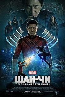 Шан-Чи официальный постер.jpg