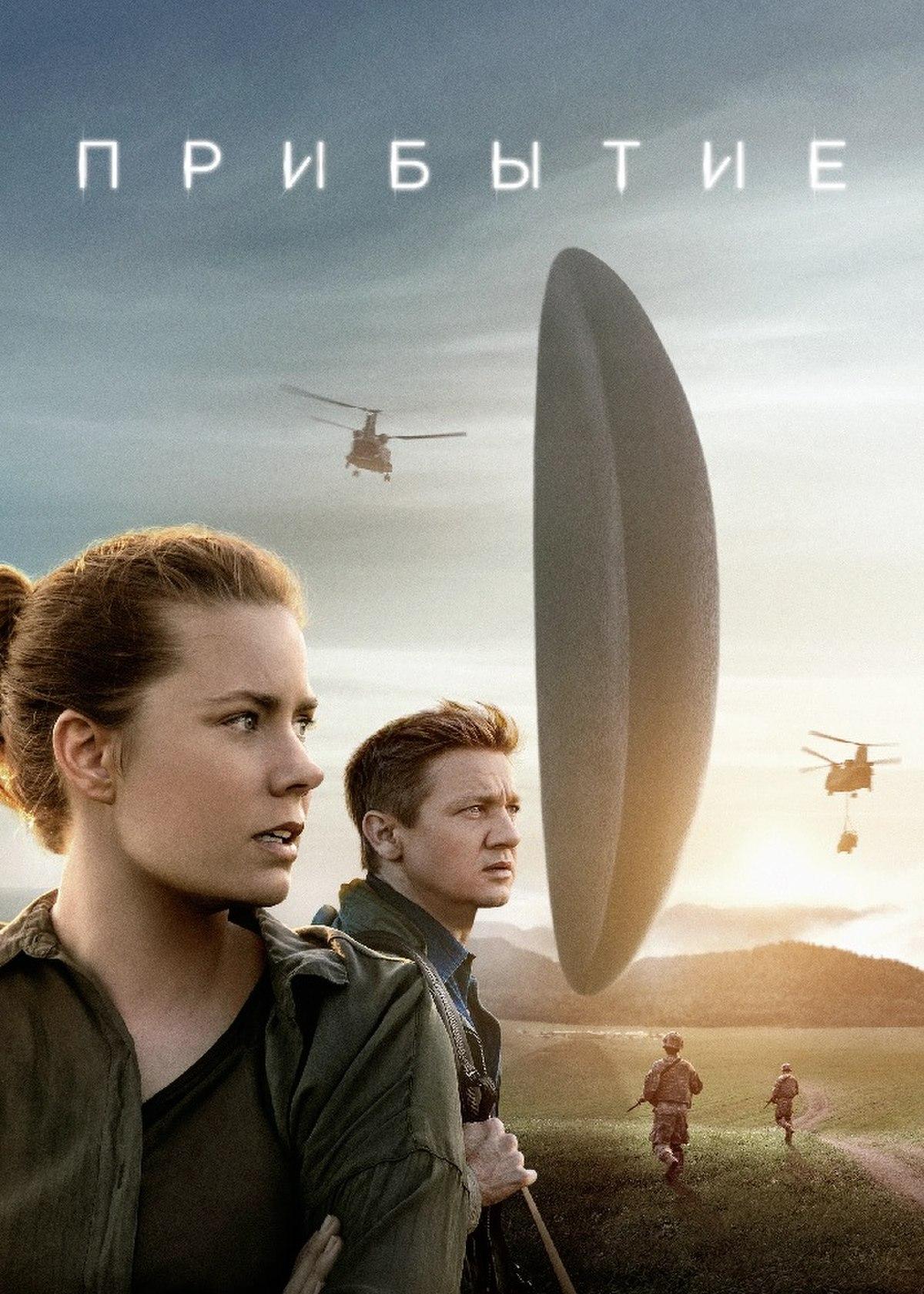 Прибытие (фильм, 2016)