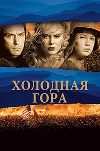 Cold Mountain.jpg
