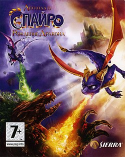 The Legend of Spyro Dawn of the Dragon box art.jpg