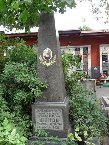 Могила В.Г. Шухова на Новодевичьем кладбище в Москве