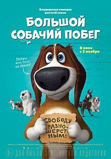 ოზი: ძაღლების დიდი გაქცევა