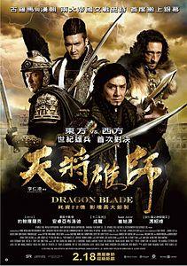 Dragon Blade (film, 2015).jpg