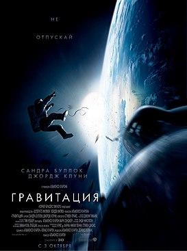 гравитация фильм википедия