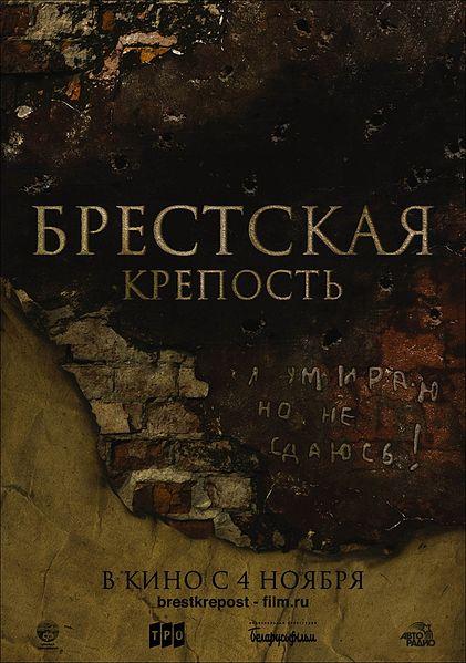 Файл:Брестская крепость постер.jpg