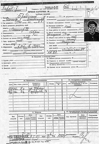Личная карточка И.А.Бродского в отделе кадров «Арсенала»