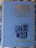 218ded8d0394 Обложка «Каталога почтовых марок СССР 1918—1974» (1976)