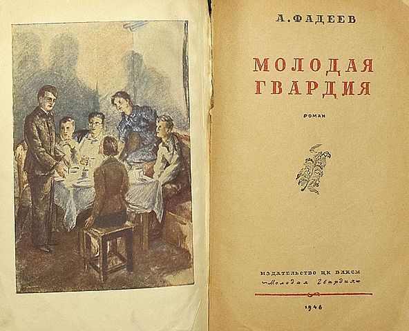 Титульный лист одного из первых изданий «Молодой гвардии»