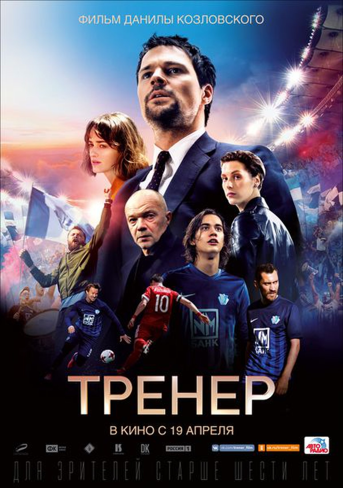 Тренер фильм
