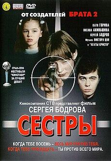 Актеры фильма сестры русский фильм фильм про миллионера леонардо ди каприо