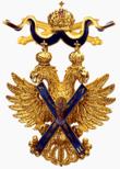 Знак ордена Святого апостола Андрея Первозванного с мечами 2.png