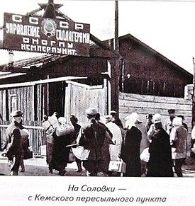 Соловецкий лагерь особого назначения реферат 8405