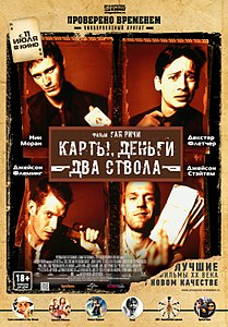 209px-Lock_Stock_and_Two_Smoking_Barrels