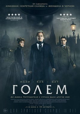 The Limehouse Golem.jpg