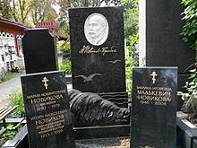 новиков александр википедия биография читать