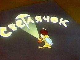Кадр из мультфильма «Светлячок № 2»