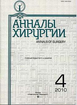 история хирургии россии:
