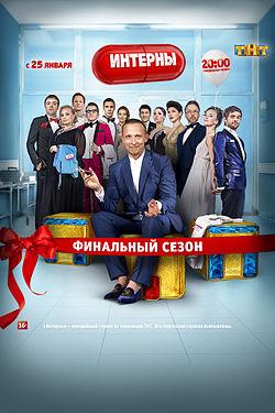 http://upload.wikimedia.org/wikipedia/ru/thumb/6/64/Kinopoisk.ru-Interny-2495137.jpg/250px-Kinopoisk.ru-Interny-2495137.jpg