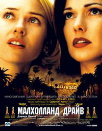 Mulholland Drive (poster).jpg