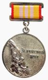 Медаль «За доблестный труд» Ставрополья III степени.png