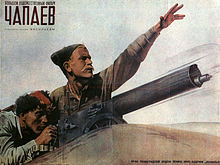 Чапаев (постер фильма).jpg