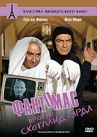 «Фантомас Против Скотланд-Ярда» — 1966