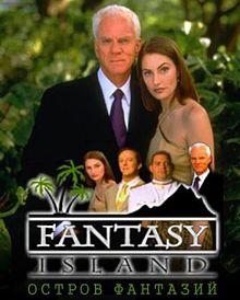 тропический остров комедийный сериал смотреть онлайн