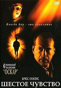 Шестое чувство фильм 1999