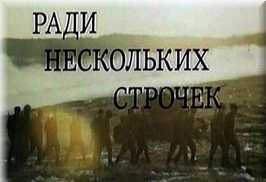 Ради нескольких строчек 1985 - информация о фильме