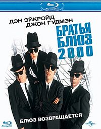 Blues Brothers 2000.jpg