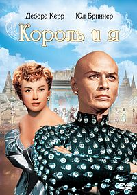 The King and I (film poster).jpg