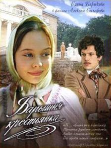 «Фильм Барышня-крестьянка 1995» — 1996