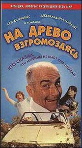 Кино: американское и не только - Страница 4 167px-На_древо_взгромоздясь