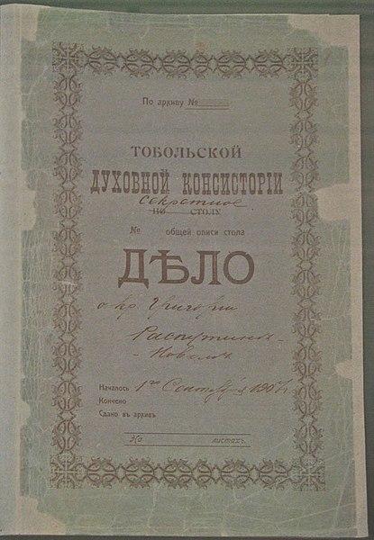 Файл:Секретное дело Тобольской духовной консистории.jpg